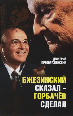 Бжезинский сказал - Горбачёв сделал