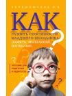 Как развить способности младшего школьника: память, мышление, внимание 1