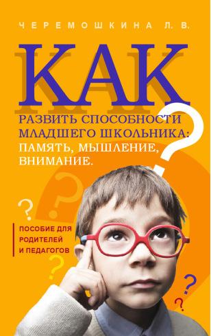 Как развить способности младшего школьника: память, мышление, внимание