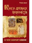 Книга древних пророчеств. О чем молчат камни 1