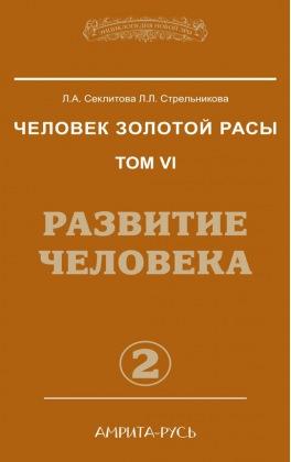 Человек золотой расы. Книга 6. Часть 2. Развитие человека