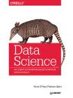 Data Science. Инсайдерская информация для новичков. Включая язык R 1