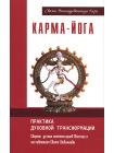 Карма-йога. Практика духовной трансформации 1