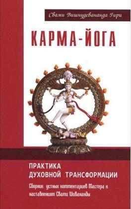 Карма-йога. Практика духовной трансформации