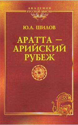 Аратта-арийский рубеж. Завещание академика