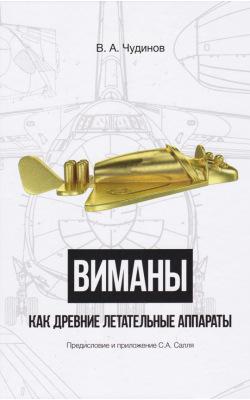 ВИМАНЫ как древние летательные аппараты