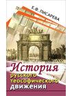 История русского теософического движения 1