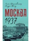 Москва 1937 1