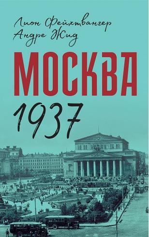 Москва 1937