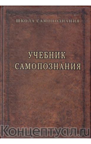 Учебник самопознания