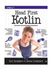 Head First. Kotlin 1