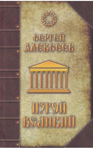 Изгой Великий