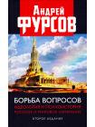 Борьба вопросов. Идеология и психоистория: русское и мировое измерения 1
