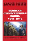 Великая Отечественная Война 1941-1945. Энциклопедический Словарь 1
