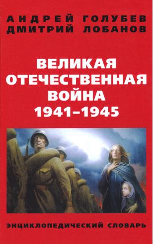 Великая Отечественная Война 1941-1945. Энциклопедический Словарь