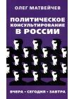 Политическое консультирование в России 1