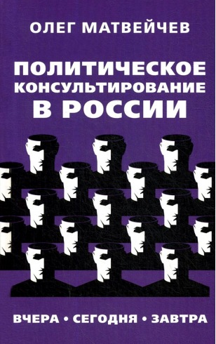 Политическое консультирование в России