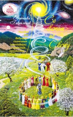 Со светом по Свету.  Часть 2. Пособие для Ведущего солнечных (кологодных) и семейных праздников