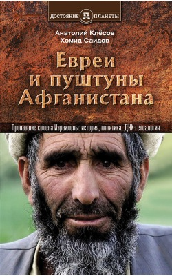 Евреи и пуштуны Афганистана