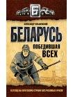 Беларусь победившая всех. Взгляд на братскую страну без розовых очков 1