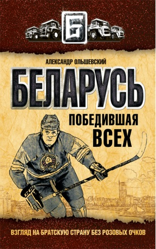 Беларусь победившая всех. Взгляд на братскую страну без розовых очков