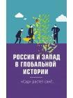 Россия и Запад в глобальной истории. «Сад» растёт сам?.. 1