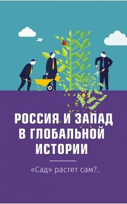 Россия и Запад в глобальной истории. «Сад» растёт сам?..