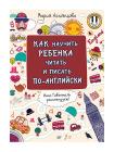 Как научить ребенка читать и писать по-английски 1