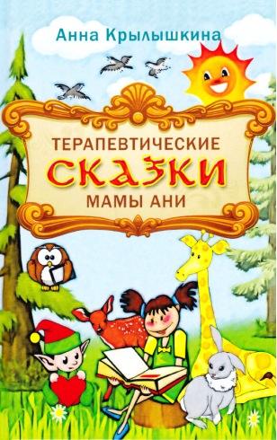Терапевтические сказки мамы Ани