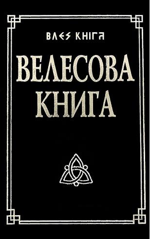 Велесова книга со словарём