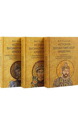 История Византийской империи. Комплект из 3-х томов