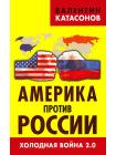 Америка против России. Холодная война 2.0 1