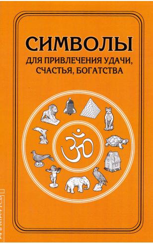 Символы для привлечения удачи, Счастья, богатства. 3-е изд.