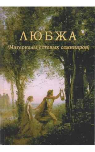 Любжа (Материалы сетевых семинаров)