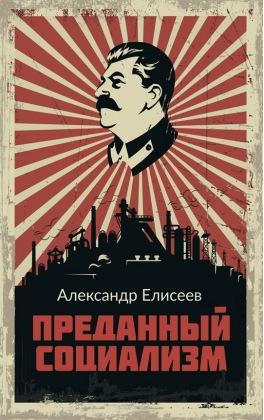Преданный социализм