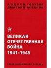 Великая Отечественная война 1941-1945 гг. Энциклопедический словарь 1