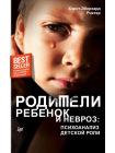 Родители, ребёнок и невроз: психоанализ детской роли 1