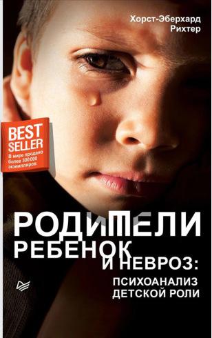 Родители, ребёнок и невроз: психоанализ детской роли