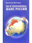 Газ и геополитика: шанс России 1