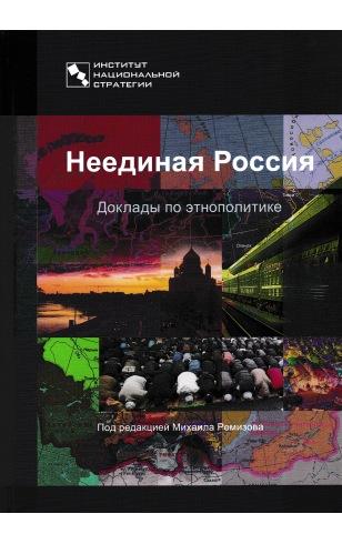 Неединая Россия. Доклады по этнополитике