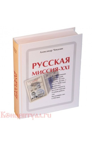 Русская миссия-XXI