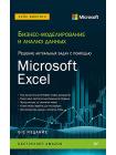Бизнес-моделирование и анализ данных. Решение актуальных задач с помощью Microsoft Excel 1