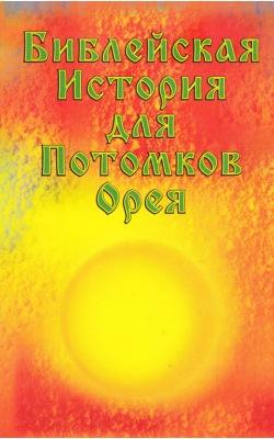 Библейская История для Потомков Орея