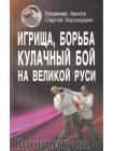 Игрища, борьба, кулачный бой на великой Руси 1
