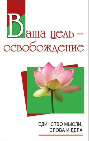 Ваша цель - освобождение. Единство мысли, слова и дела
