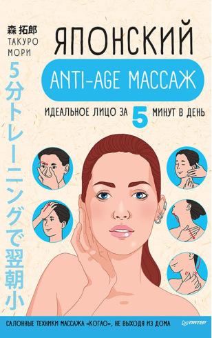 """Японский anti-age массаж: идеальное лицо за 5 минут в день  Салонные техники массажа """"когао"""", не выходя из дома"""