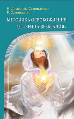 """Методика освобождения от """"Венца Безбрачия"""""""