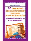 70 основных психологических ловушек и как их избежать. Практические советы и рекомендации 1
