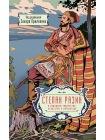 Степан Разин в народном творчестве, искусстве и литературе. Под редакцией Захара Прилепина 1
