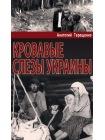 Кровавые слезы Украины 1